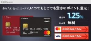 タイ・バンコク&パタヤの旅行には、海外旅行保険を/REXカードが最強!!