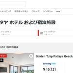 タイ、バンコク&パタヤのホテルを、おすすめの予約サイトで探して、格安泊まろう!