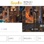 タイ旅行!関空からバンコクへの飛行機チケット(航空券)、往復の料金は?