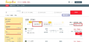関空・バンコクの航空券、サプライス